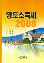 양도소득세(2008)