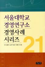 서울대학교 경영연구소 경영사례 시리즈. 21