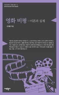 영화 비평: 이론과 실제