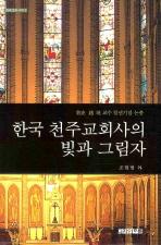한국 천주교회사의 빛과 그림자