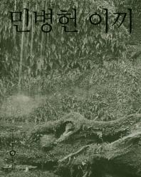 민병헌 이끼