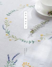 허브 꽃 자수. 3