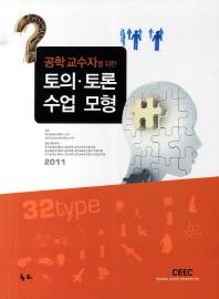 공학 교수자를 위한 토의 토론 수업 모형(2011)