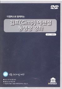 디캠퍼스와 함께하는 김프(Gimp)에센셜 동영상 강좌(DVD)(인터넷전용상품)