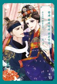 왕과 왕비님의 신혼일기. 3(완결)