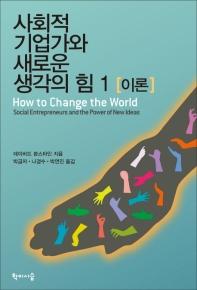 사회적 기업가와 새로운 생각의 힘. 1: 이론