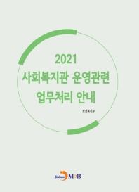 사회복지관 운영관련 업무처리 안내(2021)
