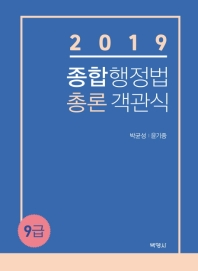 종합행정법 총론 객관식(9급)(2019)