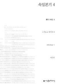속일본기. 4