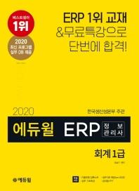 에듀윌 ERP 정보관리사 회계 1급(2020)
