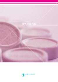 결핵 진료지침
