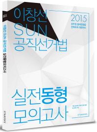 이창선 SUN 공직선거법 실전동형 모의고사(2015)
