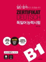 일단 합격하고 오겠습니다 ZERTIFIKAT DEUTSCH 독일어능력시험 B1