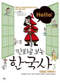 Hello! 만화로 보는 한국사. 3: 전란을 극복하다
