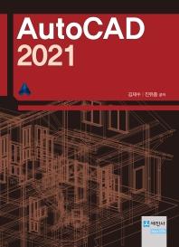 오토캐드(Auto CAD) 2021
