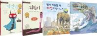 알고 보니 지식 쑥쑥 그림책 시리즈(과학편) 세트