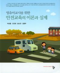 영유아교사를 위한 안전교육의 이론과 실제
