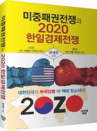 미중패권전쟁과 2020 한일경제전쟁