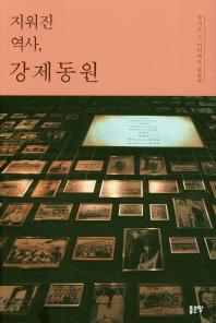 지워진 역사, 강제동원