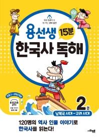 용선생 15분 한국사 독해. 2: 남북국 시대~ 고려 시대