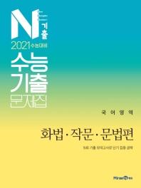 N기출 고등 국어영역 화법 작문 문법편 수능기출문제집(2020)(2021 수능대비)