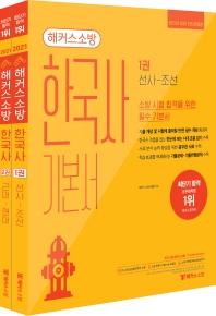 해커스소방 한국사 기본서 세트(2021)