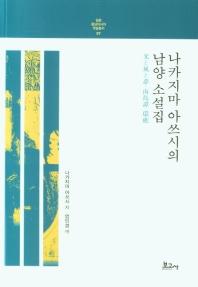 나카지마 아쓰시의 남양 소설집
