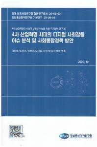 4차 산업혁명 시대의 디지털 사회갈등 이슈 분석 및 사회통합정책 방안