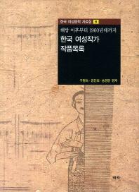 한국 여성작가 작품목록