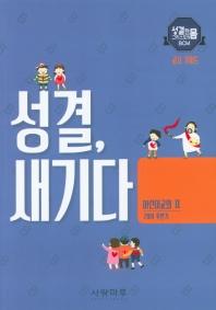 성결, 새기다 어린이교회. 2 교사 가이드(2019 후반기)
