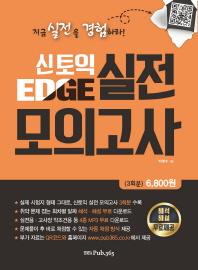 신토익 EDGE 실전 모의고사
