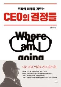 조직의 미래를 가르는 CEO의 결정들