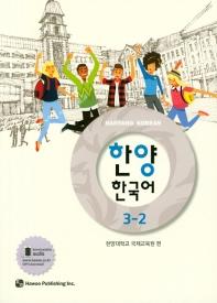 한양 한국어 3-2