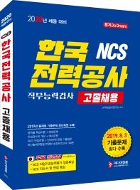 NCS 한국전력공사 직무능력검사 고졸채용(2020)