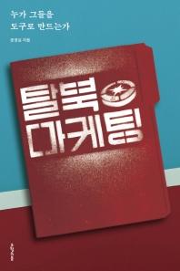 탈북 마케팅