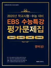 EBS 수능특강 고등 영어(상) 평가문제집(2020)(2021 수능대비)