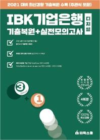 IBK기업은행 기출복원+실전모의고사(디지털)(2021 대비)