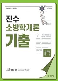 진수 소방학개론 기출