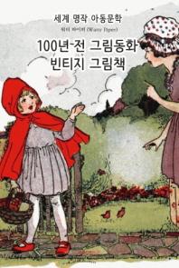 100년 전 그림동화, 빈티지 그림책 [한글 특별판] (컬러판)