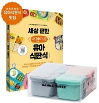 세상 편한 서현이네 유아 식판식 + 맘마블록 4p 한정판 세트