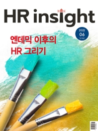 HR INSIGHT(2021년 5월호)