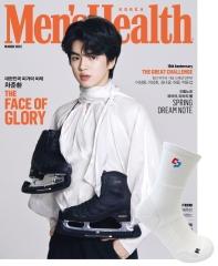맨즈헬스(Mens Health Korea)(2021년 3월호)(D형)