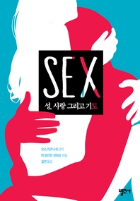 SEX 성, 사랑 그리고 기도