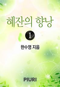 혜잔의 향낭(전2권)(완결)
