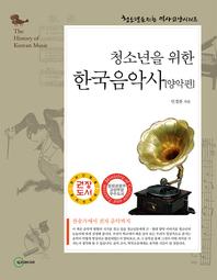 한국음악사 (양악편)