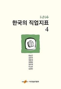 2014 한국의 직업지표. 4