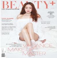 뷰티쁠 2016년 07월호 (월간)