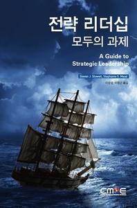 전략 리더십: 모두의 과제