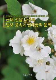 근대 전남 나주의 단오 풍속과 찔레꽃떡 문화