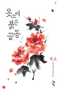 옷소매 붉은 끝동(전5권)